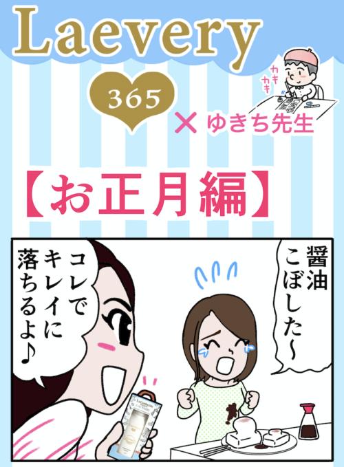 下着用洗剤【ラブリー365】漫画〜お正月編〜