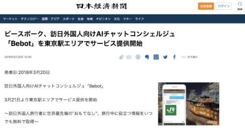 漫画が(他力で)日経新聞HPに載ったり