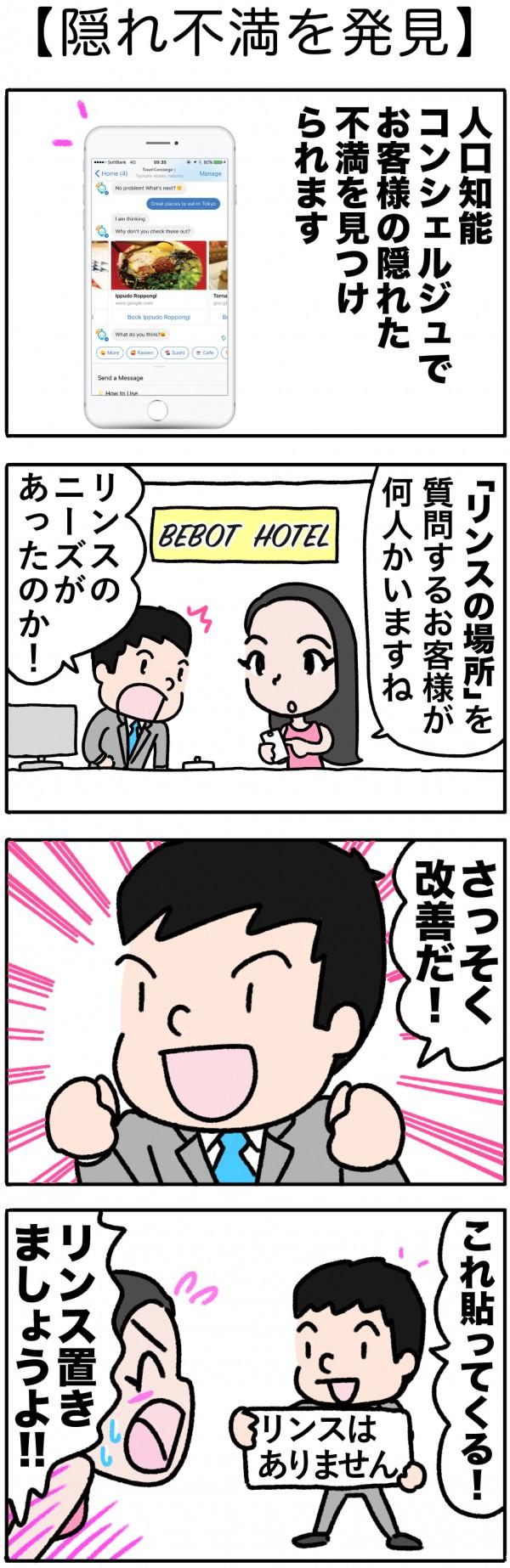 (スクショ修正版)漫画3