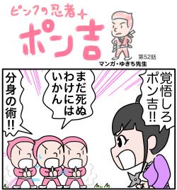 『ピンクの忍者!ポン吉』第52話「最強忍術、分身の術!の巻」