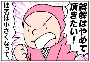 『ピンクの忍者!ポン吉』第54話「体が小さくなるの術!の巻」