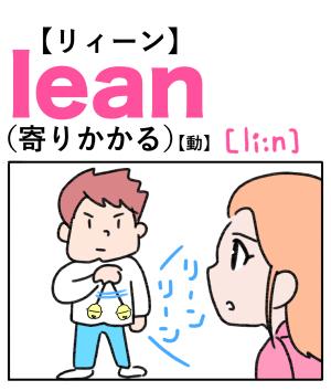 lean(寄りかかる) 英単語のゴロ合わせ4コマ漫画 Lesson.281