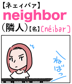 neighbor(隣人) 英単語のゴロ合わせ4コマ漫画 Lesson.282