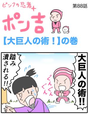 ピンクの忍者ポン吉 第88話【大巨人の術!】の巻