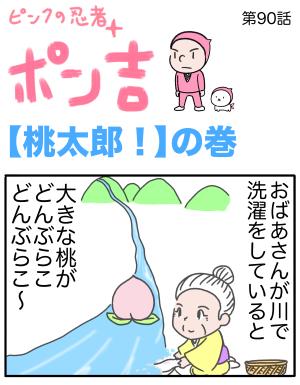 ピンクの忍者ポン吉 第90話【桃太郎!】の巻