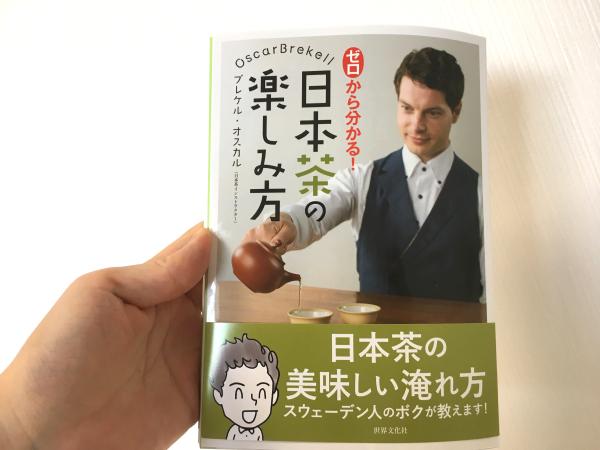 ブレケル・オスカルさん著「ゼロから分かる!日本茶の楽しみ方」に漫画をいっぱい描いたり