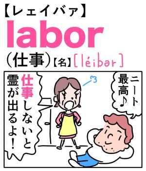 labor(仕事) 英単語のゴロ合わせ4コマ漫画 Lesson.288