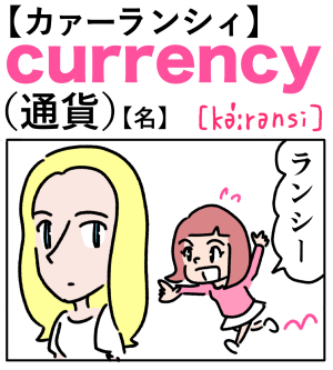 currency(通貨) 英単語のゴロ合わせ4コマ漫画 Lesson.290