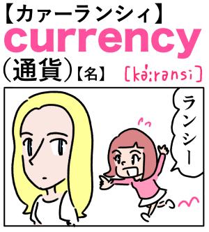 currency(通貨) 英単語のゴロ合わせ4コマ漫画 Lesson.290