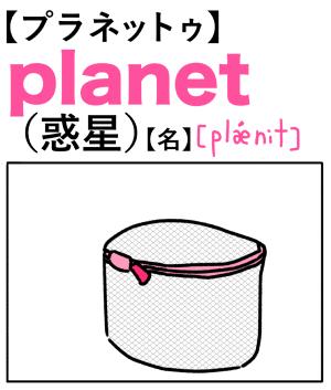 planet(惑星) 英単語のゴロ合わせ4コマ漫画 Lesson.291