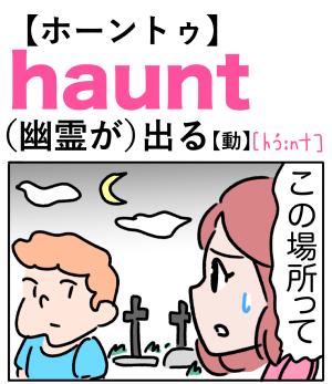 haunt(幽霊が)出る 英単語のゴロ合わせ4コマ漫画 Lesson.292
