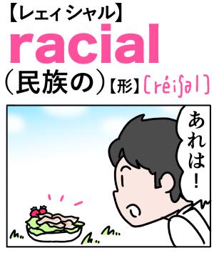 racial(民族の) 英単語のゴロ合わせ4コマ漫画 Lesson.298