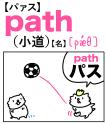 path(小道) 英単語のゴロ合わせ4コマ漫画 Lesson.300
