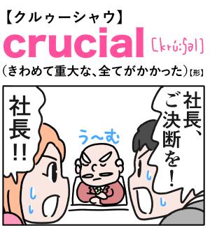 crucial(きわめて重大な、全てがかかった) 英単語のゴロ合わせ4コマ漫画 Lesson.301