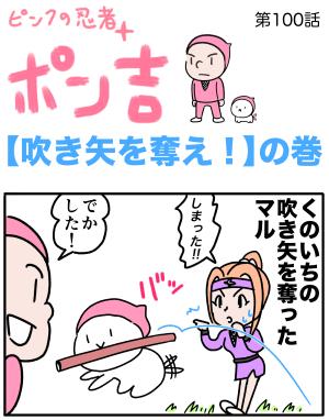 ピンクの忍者ポン吉 第100話【吹き矢を奪え!】の巻