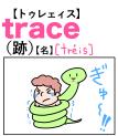 trace(跡) 英単語のゴロ合わせ4コマ漫画 Lesson.304