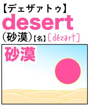 desert(砂漠) 英単語のゴロ合わせ4コマ漫画 Lesson.305