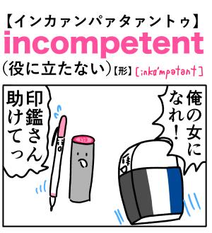 incompetent(役に立たない) 英単語のゴロ合わせ4コマ漫画 Lesson.307