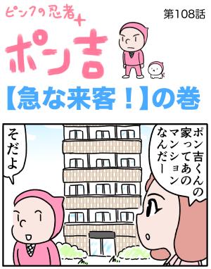 ピンクの忍者ポン吉 第108話【急な来客!】の巻