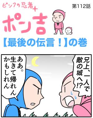 ピンクの忍者ポン吉 第112話【最後の伝言!】の巻