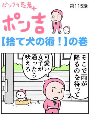 ピンクの忍者ポン吉 第115話【捨て犬の術!】の巻
