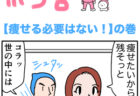 ピンクの忍者ポン吉 第149話【誰の赤ちゃん!?】の巻