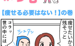 ピンクの忍者ポン吉 第150話【痩せる必要はない!】の巻