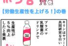ピンクの忍者ポン吉 第208話【PCを使わない大臣!】の巻