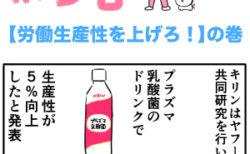 ピンクの忍者ポン吉 第209話【労働生産性を上げろ!】の巻