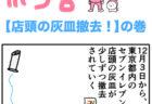 ピンクの忍者ポン吉 第222話【消防士の不祥事!】の巻