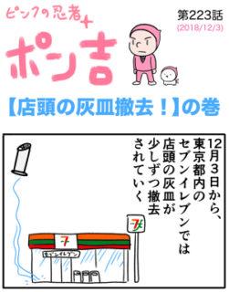 ピンクの忍者ポン吉 第223話【店頭の灰皿撤去!】の巻