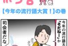 gateway(入り口) 英単語のゴロ合わせ4コマ漫画 Lesson.381