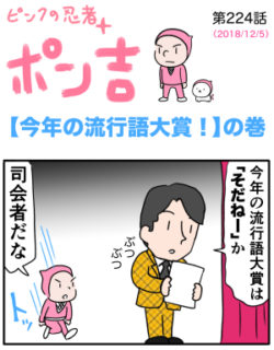 ピンクの忍者ポン吉 第224話【今年の流行語大賞!】の巻