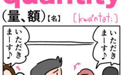 quantitiy(量、額) 英単語のゴロ合わせ4コマ漫画 Lesson.370