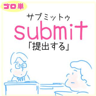 submit(提出する)英単語のゴロ合わせ4コマ漫画 Lesson.477