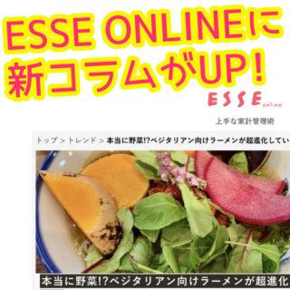 ESSEに新コラムがUPされました。今回のテーマ【ベジタリアンとヴィーガンはラーメンとカレーが食べられるのか?】