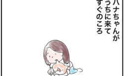 ハナちゃん漫画3