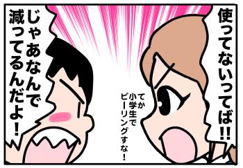 ピーリング石鹸を使用する小学生!美意識家11回目更新されたり【告知日記】