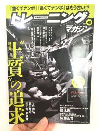 トレーニングマガジン発売中なりけり【告知日記】