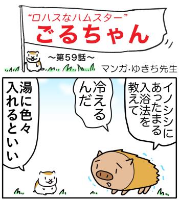 ごるちゃん59話【あたたまる入浴法】の巻