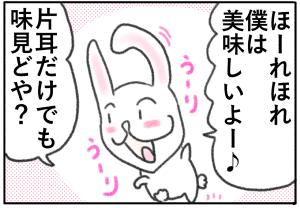 ごるちゃん63話【腸の内視鏡検査前日の食事】の巻
