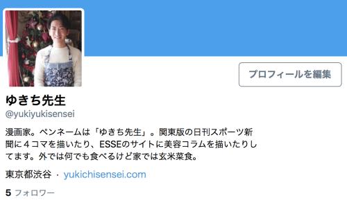 フォローされな過ぎたり【涙のTwitter日記】