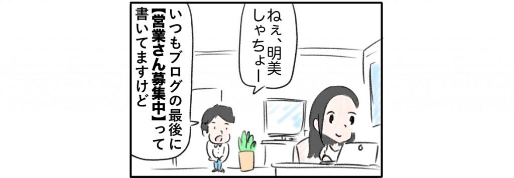 BESPOKE漫画ブログ3話目
