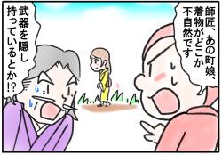 『ピンクの忍者!ポン吉』第44話「隠した武器を発見せよ!の巻」
