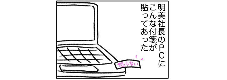 BESPOKE漫画ブログ4話目