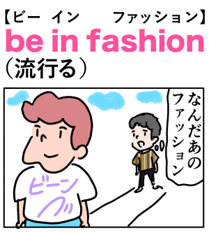 be in fashion(流行る) 英単語のゴロ合わせ4コマ漫画 Lesson.297
