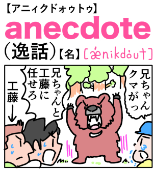 anecdote(逸話) 英単語のゴロ合わせ4コマ漫画 Lesson.285