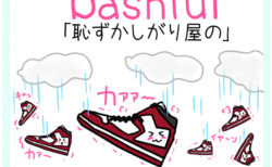 bashful(恥ずかしがり屋の)英単語のゴロ合わせ4コマ漫画 Lesson.483