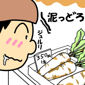 オーガニック男子あるある⑥ 『野菜は泥が付いてりゃ付いてるほど美味しそうに見える』