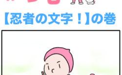 ピンクの忍者ポン吉 第145話【忍者の文字!】の巻